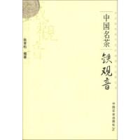 【旧书二手书9成新】中国名茶:铁观音 张育松 9787109111417 中国农业出版社