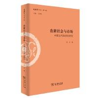农耕社会与市场:中国古代经济史研究
