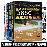 【全3册】赠构图手册 蜂鸟摄影学院Nikon D850单反摄影宝典尼康+Nikon D850单反摄影圣经+技巧大全+尼