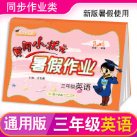 黄冈小状元暑假作业三年级英语通用版