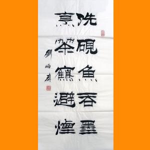 1991年任中国书法家协会主席,北京故宫博物院研究员刘炳森书法(古诗6)11