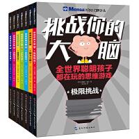 挑战你的大脑系列(套装共7册)