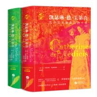 华文全球史040・凯瑟琳・德・美第奇:瓦卢瓦王朝最后四十年(精装上下册)