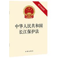 中华人民共和国长江保护法(附草案说明) 团购电话:400-106-6666转6