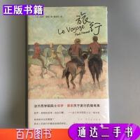 【二手9成新】旅行守望者 文学