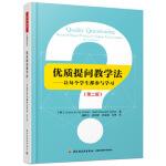 【二手旧书8成新】万千教育 优质提问教学法:让每个学生都参与学习(第二版) (美)杰姬・ 阿克里・ 沃尔什(Jacki