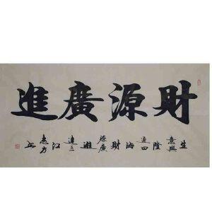 中国书协会员,河南书协会员晏志方40【财源广进】
