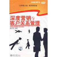 深度营销与客户关系管理(5VCD+1文本教材)(软件)