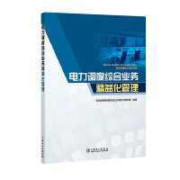 电力调度综合业务精益化管理