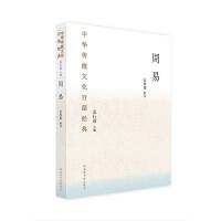 中华传统文化百部经典・周易