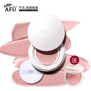AFU阿芙 亮颜精油气垫修容霜 CC霜 遮瑕保湿 提亮肤色 裸妆