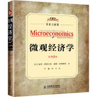微观经济学(19版 双语注疏本)(诺贝尔经济学奖获得者保罗?萨缪尔森英文绝笔精彩注疏)