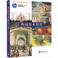 外国美术简史(彩插增订版)