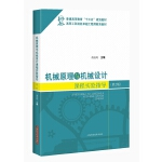 机械原理与机械设计课程实验指导(第2版)
