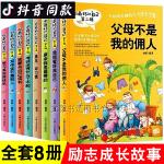 【送漫画】做好的自己全套8册辑 第二辑励志校园小说父母爸爸妈妈不是我的佣人等6-7-8-9-10-12-15岁二三四五