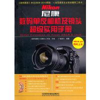 尼康 数码单反相机及镜头超级实用手册(附1DVD) 《数码摄影》绿镜头工作室 中国铁道出版社