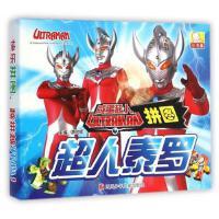 咸蛋超人拼图:超人泰罗 谭树辉 四川少儿出版社