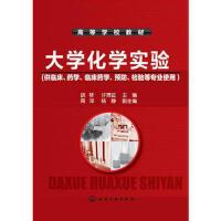 大学化学实验(胡琴) 胡琴、许贯虹 周萍、杨静 化学工业出版社