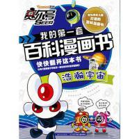 赛尔号我的套百科漫画书 浩瀚宇宙 郭��,尹雨玲 长江少年儿童出版社9787556012916
