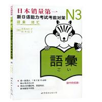 新日语能力考试考前对策n3词汇 日语n3单词 零基础自学日语教材 新日语能力考试n3 日语n3听力