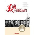 【RTZ】美国的副总统们 张岚韩梦泽 华中科技 9787560981857