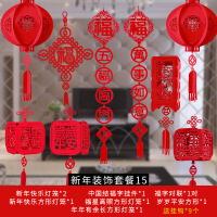 2019新年装饰品家庭年货用品春节创意拉花过年挂件客厅场景布置 5