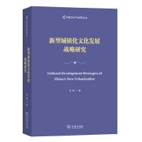 新型城镇化文化发展战略研究
