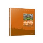 和谐社区 ――天津滨海新区新型社区规划设计研究(建筑师周恺和美国住宅设计专家丹・索罗门倾情合作,打造新型居住社区。)