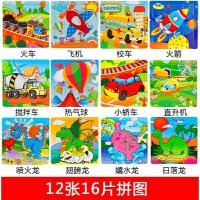9片20木制儿童力早教男孩宝宝汽车交通工具挖土机拼图2-3-4岁