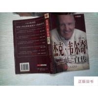 【二手旧书8成新】杰克・韦尔奇自传 第二版