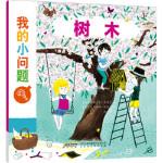 我的小问题:树木 帕斯卡尔艾德兰 北京时代华文书局【新华书店 质量保障】
