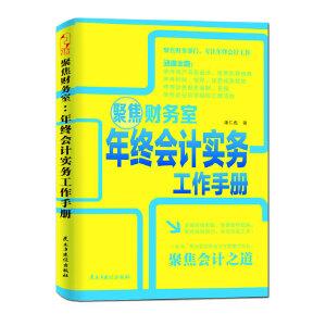 聚焦财务室:年终会计实务工作手册(专注年终会计工作,一本书带你告别年底工作的繁忙杂乱。)