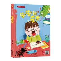 好能力培养系列 安安的反击 3-6岁幼儿园宝宝情商教育亲子阅读精装启蒙早教睡前故事书
