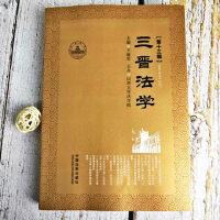 正版 三晋法学(第十三辑) 中国法制出版社