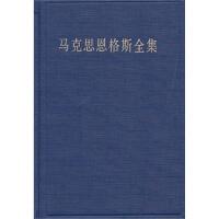 【人民出版社】 马克思恩格斯全集第35卷