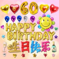 60 80大寿老人生日布置装饰字母生日帽套餐生日快乐寿宴派对气球 H 寿宴中文套餐 备注年龄
