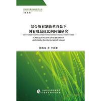 混合所有制改革背景下国有股优比例问题研究 陈俊龙,齐平 中国财政经济出版社一9787509577288