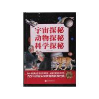 全民阅读-《宇宙探秘/动物探秘/科学探秘》超值精装典藏版