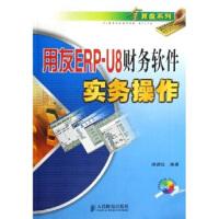 【旧书二手书9成新】用友ERP-U8财务软件实务操作(附光盘) ��建红 9787115146328 人民邮电出版社