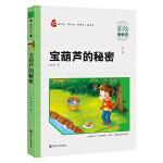 宝葫芦的秘密 小学语文新课标必读丛书 彩绘注音版