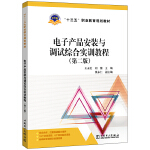 """""""十三五""""职业教育规划教材 电子产品安装与调试综合实训教程(第二版)"""