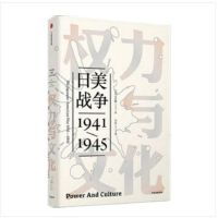 现货 权力与文化:日美战争1941-1945 [美] 入江昭 中信出版社