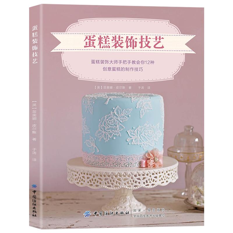 蛋糕书籍蛋糕装饰技艺蛋糕书籍大全书籍教程家用配方烘培甜品蛋糕裱花装饰生日蛋糕烹饪美食蛋糕花样技巧蛋糕制作大全入门做蛋糕书