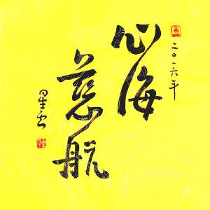 当代著名佛教大师星云书法(心海慈航)31