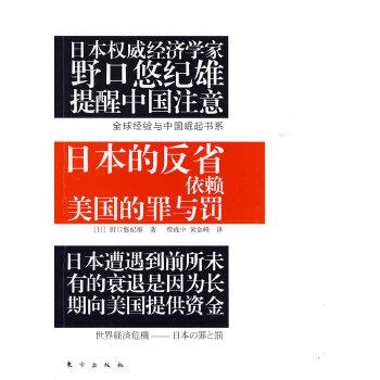 日本的反省:依赖美国的罪与罚(用郎咸平一样的深入浅出,解读日本经济激荡三十年后的泡沫与衰退,找到金融、消费与房地产的逻辑联系,解决中国经济怎么办)