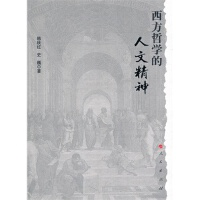 【人民出版社】 西方哲学的人文精神