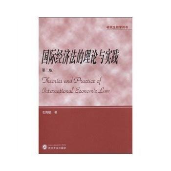 【正版二手书9成新左右】经济法的理论与实践9787307070189 正版旧书,下单速发,大部分书籍九成新,不缺页,部分笔记,保存完好,品质保证,放心购买,售后无忧
