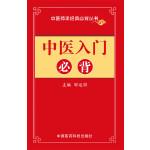 中医入门必背(中医师承必背经典丛书)