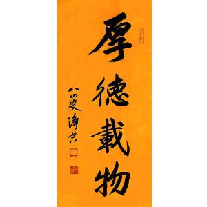 当代著名佛件大师净空书法(厚德载物)13