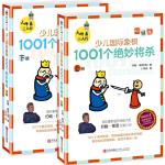 大师三人行:少儿国际象棋初级篇:1001个绝妙将杀(上下册)